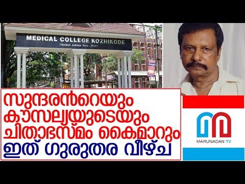 മൃതദേഹം മാറി നൽകി : കോഴിക്കോട് മെഡിക്കൽ കോളേജ് ജീവകക്കാരുടെ അനാസ്ഥ l kozhikode medical college