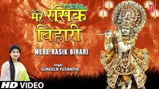 मेरे रसिक बिहारी Mere Rasik Bihari I SUNEELA TUSANIA I Krishna Bhajan I Full HD Song