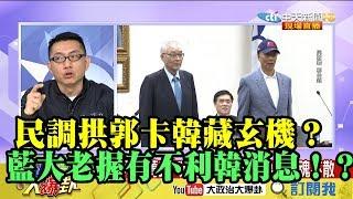 【精彩】民調拱郭卡韓藏玄機?謝寒冰:藍大老握有不利韓消息!