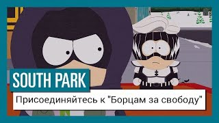 South Park: The Fractured But Whole: Присоединяйтесь к 'Борцам за свободу'