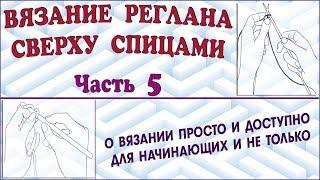 Вязание реглана сверху. Реглан спицами. Вязание реглана от горловины. Урок 5. Raglan. Lesson 5.
