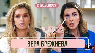 Вера Брежнева - Бьюти челлендж. Кто лучше сделает макияж