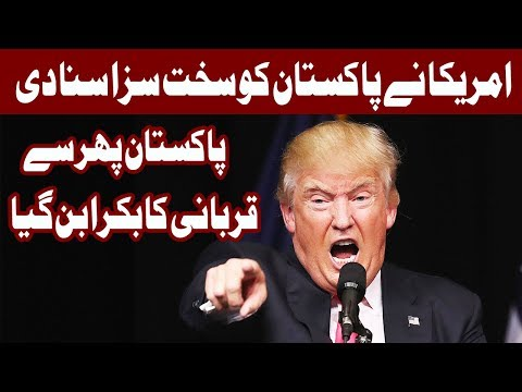 Again 'DO MORE' for Pakistan from US - Headlines and Bulletin - 09:00 PM - 24 Oct 2017 - Express