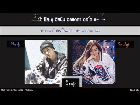 "[KARAOKE-THAISUB] Mark (NCT) – ""Drop"" (Feat. Seulgi of Red Velvet) [School Rapper]"