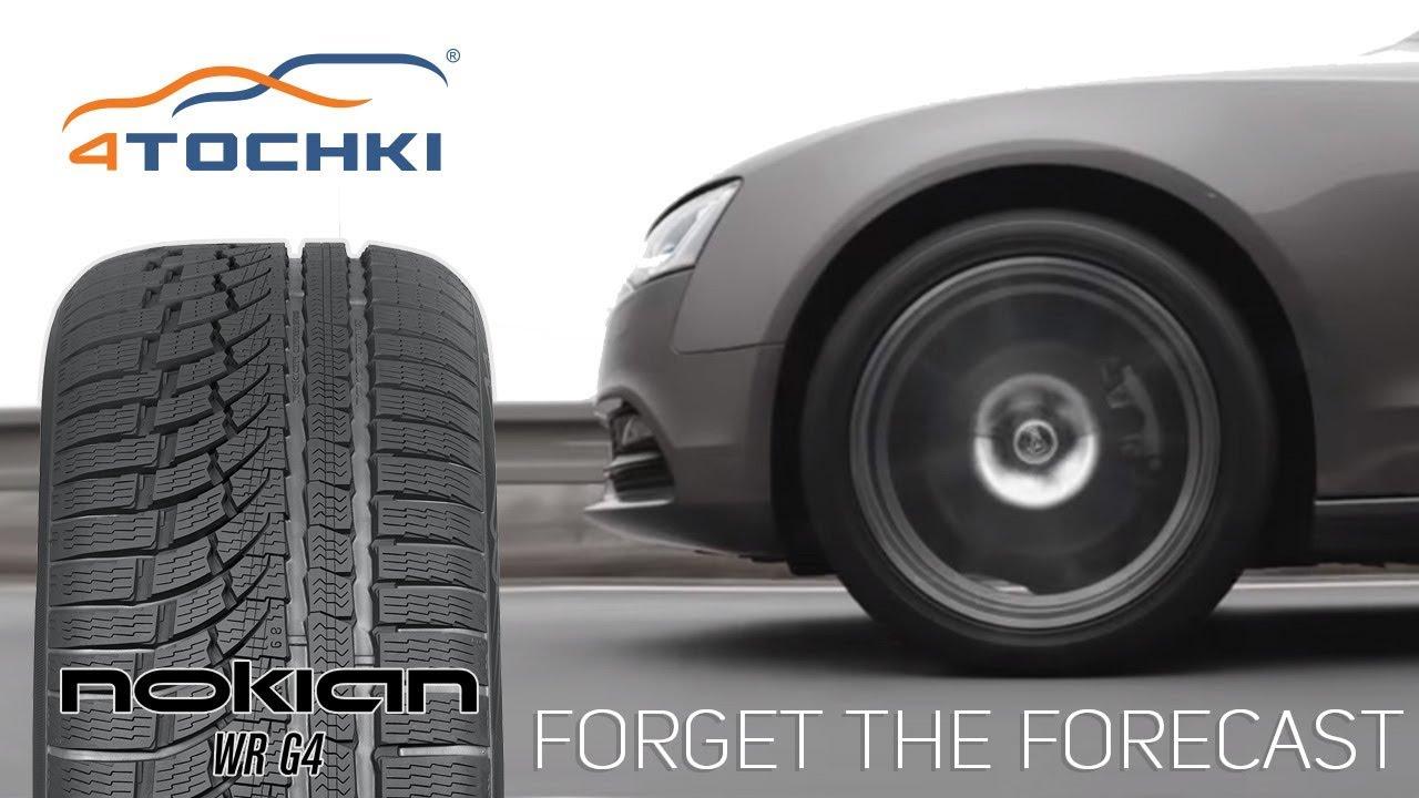 Всесезонная шина Nokian WR G4 Forget the Forecast на 4 точки. Шины и диски 4точки - Wheels & Tyres