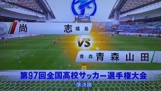 第97回高校サッカー準決勝 青森山田VS尚志