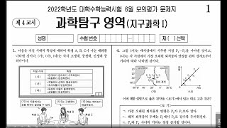 2022_6평_지구과학1_(통계 & 총평)