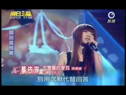 蔡依琳-不是真的愛我 - YouTube