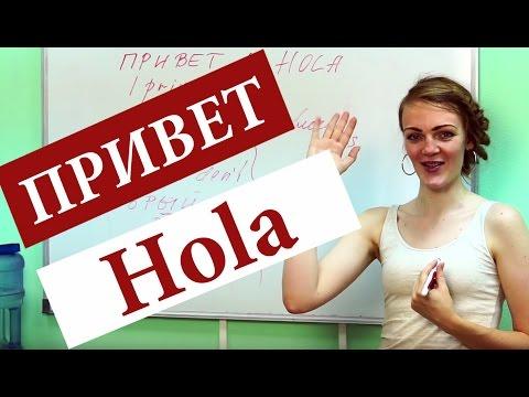 Como saludar en idioma ruso