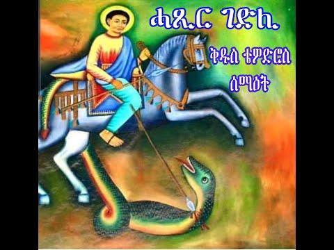 ሓጺር ገድሊ ቅዱስ ቴዎድሮስ ሰማዕት    Eritrean Orthodox Tewahdo Church 2021
