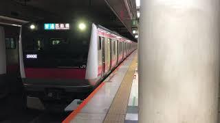 E233系5000番台ケヨ515編成東京発車