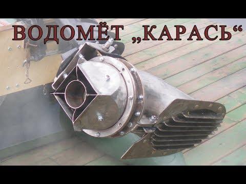"водомётная насадка ""КАРАСЬ"" на лодочные моторы"