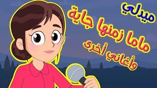 اغاني اطفال قديمة - ماما زمنها جاية - جدو علي- بطة انتيكا -ذهب الليل- بيبي شارك | جديد نون تون