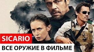"""Все оружие в фильме """"Убийца"""" (Sicario, 2015)"""