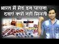 Made In China Medicine Not Available in INDIA why ? We Are Proud that i am Indian