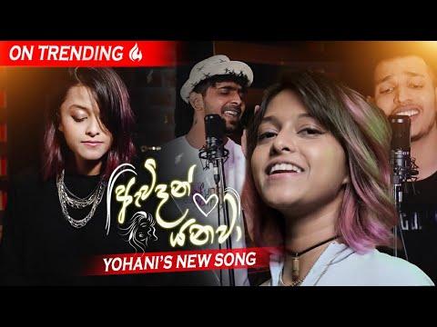 Yohani New Song | Awidan Yanawa | ඇවිදන් යනවා | Yohani ft. Funky Dirt | Studio Recording
