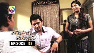 Monara Kadadaasi Episode 98 || සඳුදා සිට බ්රහස්පතින්දා දක්වා රාත්රී 10.00 ට ස්වර්ණවාහිනී බලන්න... Thumbnail