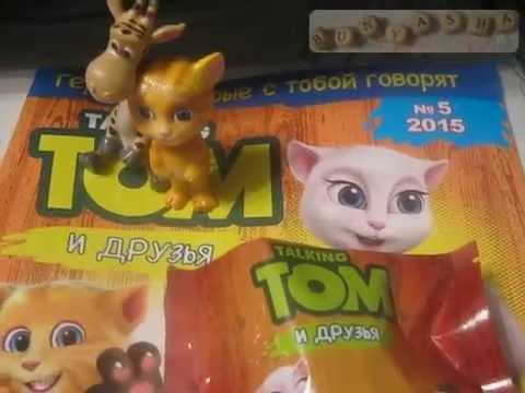 Кот том и его друзья игрушки