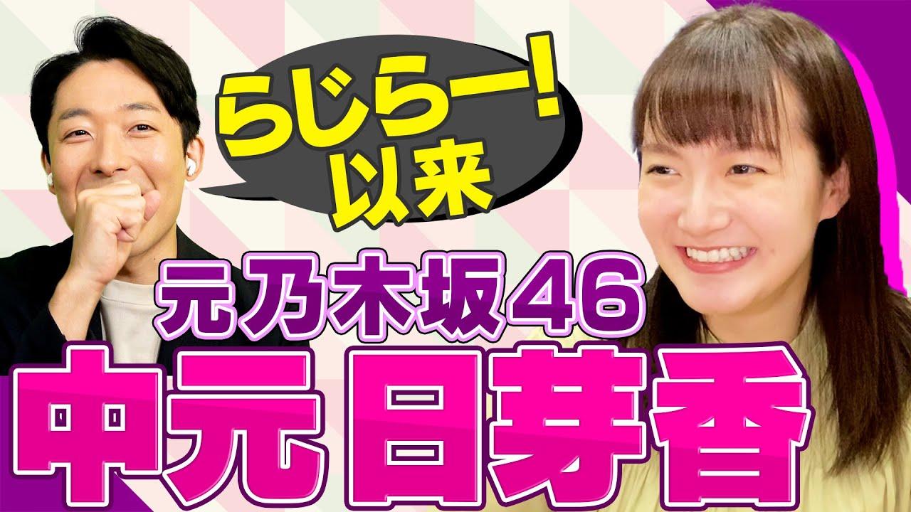 元乃木坂46・中元日芽香さんと初2Sトーク!