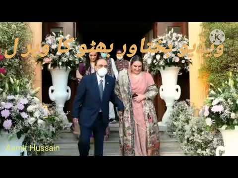 Bakhtawar Bhutto ka video viral Ho Gaya social media per