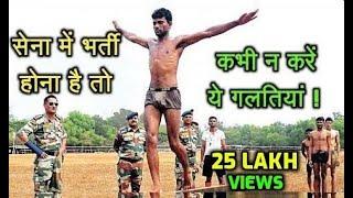 सेना में भर्ती होना है तो कभी न करें ये गलतियां!  Common Mistakes During Army Rally