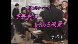 1988年11月24日OA 放映日記念アップ 映像ノーカット 歌と一部CMは音声Mute 00:15 オープニング 01:22 学芸会によくある風景その1 宮沢りえ他 11:55 学芸会.
