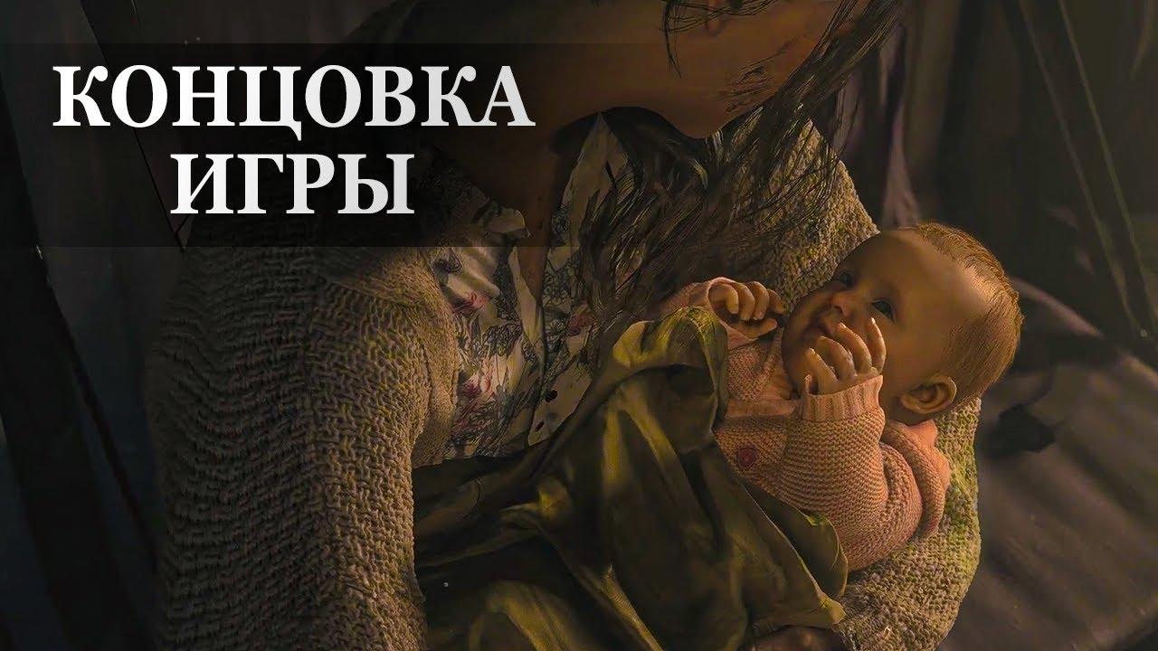 Resident Evil 8: Village — ФИНАЛЬНАЯ СЦЕНА, КОНЦОВКА ИГРЫ