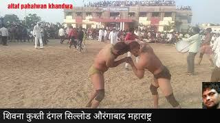 शिवना कुश्ती दंगल सिल्लोड औरंगाबाद महाराष्ट्र 2
