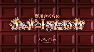 『野川さくらのチョコレート♪たいむ』無料公開版 2017-12-22 #009 野川さくら 動画 2
