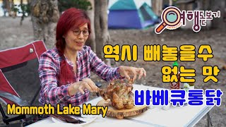 여행돋보기/Triploupe 미국여행 맘모스캠핑 (Ma…