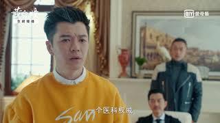 《黃金瞳》 第54集預告|愛奇藝台灣站