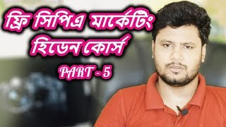 Free CPA Marketing Hidden Course  Bangla Part-5 SR Likhon