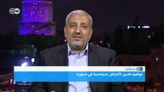 مسائية DW- مروان شحادة: هناك توظيف ديني في سوريا بهدف بناء عقيدة قتالية لدى الجنود
