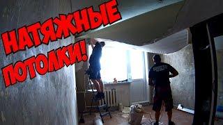 Ремонт квартиры / НАТЯЖНЫЕ ПОТОЛКИ!