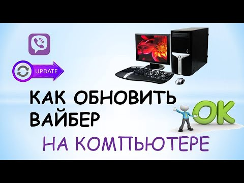 Как обновить вайбер на компьютере