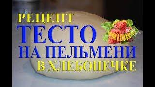 Тесто на пельмени и вареники в хлебопечке рецепт и как приготовить