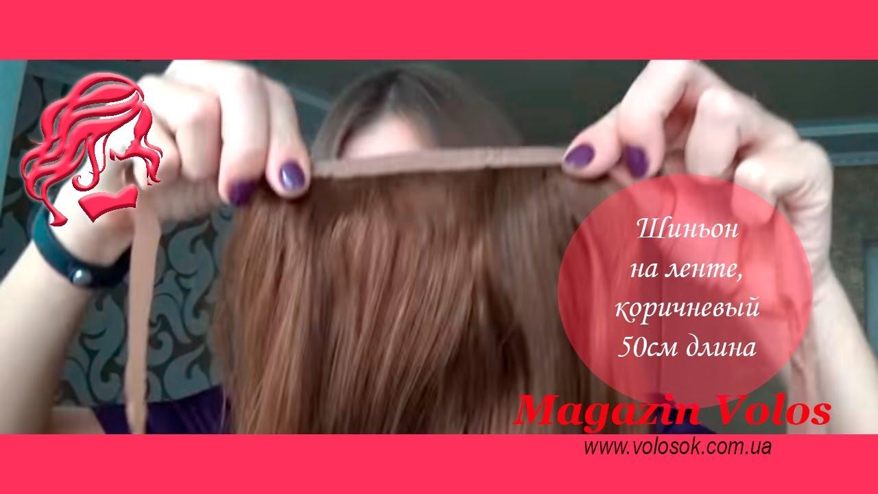 ОБЗОР:накладной хвост на ленте (www.prinhouse.ru) - YouTube