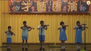tsbcps的小提琴演奏《快樂頌》2019才藝匯演相片