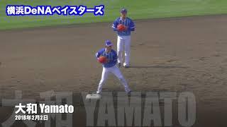 【プロ野球】阪神タイガースから新加入 大和のグラブさばき 神業 横浜DeNAベイスターズ 沖縄キャンプ