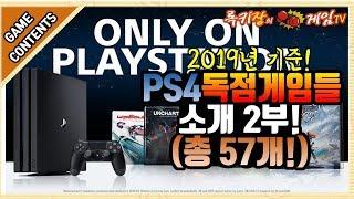 PS4(플스4)로만 할 수 있다규~! 당신에게 최고의 …