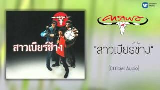 คาราบาว - สาวเบียร์ช้าง [Official Audio]