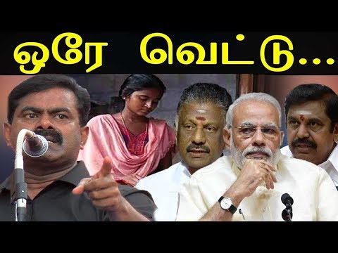 Nam Tamilar Seeman Speech About NEET Exam  Seeman latest speech Tamil Live News Seeman Speech 2017