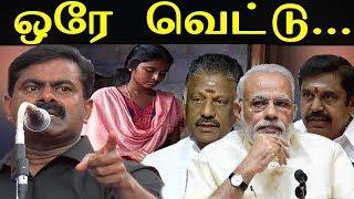 Nam Tamilar Seeman Speech About NEET Exam Seeman latest speech