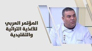 رانيا البابلي ومثنى البركات - المؤتمر العربي للأغذية التراثية والتقليدية