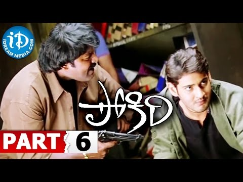 Pokiri Full Movie Part 6 || Mahesh Babu, Ileana || Puri Jagannadh || Mani Sharma