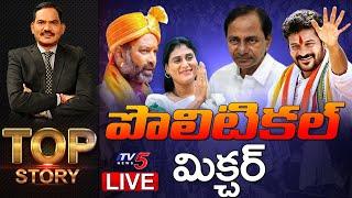 పొలిటికల్ మిక్చర్   TOP Story   Revanth Reddy   YS Sharmila   Telangana Politics   TV5 News