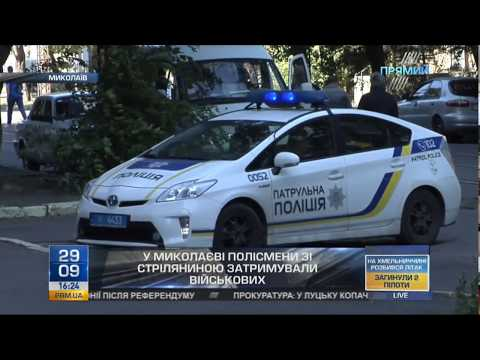 В Николаеве в ходе погони со стрельбой задержали пьяных морпехов