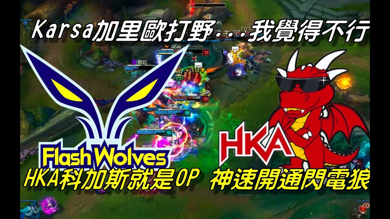 highlights subscription FW vs HKA Game3全場精華Highlights 我覺得不行.....FW Karsa咖薩加里歐打野慘遭HKA 30分鐘神速開通 ...