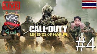 [🔴ถ่ายทอดสด] Call Of Duty Mobile - เกมเดียวยาววว (15.00 - 17.30)