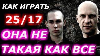 25/17 - Она не такая, как все  Разбор на гитаре ( Как играть на гитаре песню )